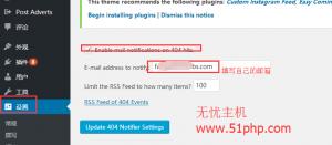 3 300x131 wordpress如何利用404 Notifier插件实现404页面邮件通知站长邮箱