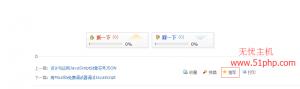 1 300x89 DeDecms文章内容页点击推荐提示无法把未知文档推荐给好友的解决方法