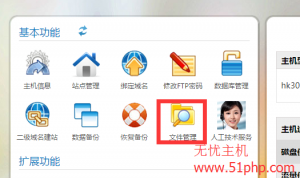 2 300x178 DeDecms文章内容页点击推荐提示无法把未知文档推荐给好友的解决方法