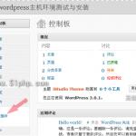 image0011 150x150 一分钟学会WordPress插件的安装