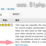 image0052 150x150 一分钟学会WordPress插件的安装