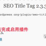 image0072 150x150 一分钟学会WordPress插件的安装