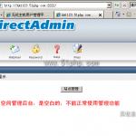 image00116 150x150 DirectAdmin(DA)操作之:删除站点后如何新建站点(网站)