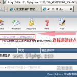image00313 150x150 DirectAdmin(DA)操作之:删除站点后如何新建站点(网站)