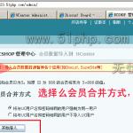 image00523 150x150 Ecshop安装经验:Ecshop网店如何整合Discuz!论坛