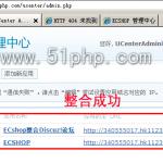 image00713 150x150 Ecshop安装经验:Ecshop网店如何整合Discuz!论坛