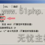 image00116 150x150 巧设FTP断点续传工具稳定上传速度