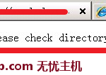 image0019 150x107 discuz!2.0提示Can not write to cache files如何解决