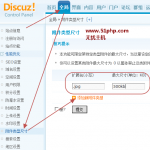 image0052 150x150 讨论discuz x2论坛附件大小定义和设置上传附件容量的大小