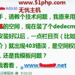 image0022 150x150 无忧主机原创:解决dedecms建站访问提示http 403错误