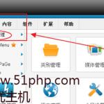 image00125 150x150 Joomla基础应用教程:如何设置Joomla菜单缓存