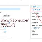 image00316 150x150 Joomla基础应用教程:如何设置Joomla菜单缓存