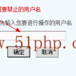 image0013 150x150 Discuz论坛基础使用教程:如何禁止用户
