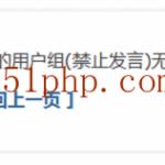 image0052 150x150 Discuz论坛基础使用教程:如何禁止用户