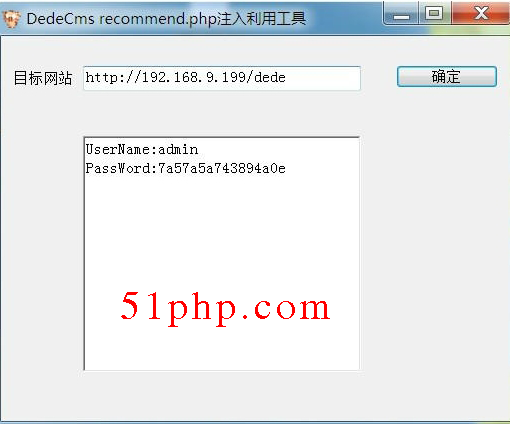 dede2 dedecms2014年最新漏洞:利用recommend.php工具爆破网站后台
