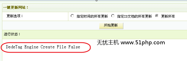 de1 关于dedecms:DedeTag Engine Create File False DEDE栏目生成错误问题补充