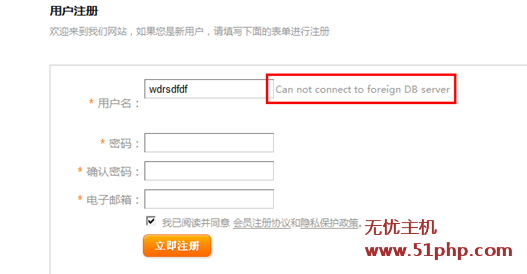 "s1 Shopex网站注册会员提示""Can not connect to foreign DB server"""