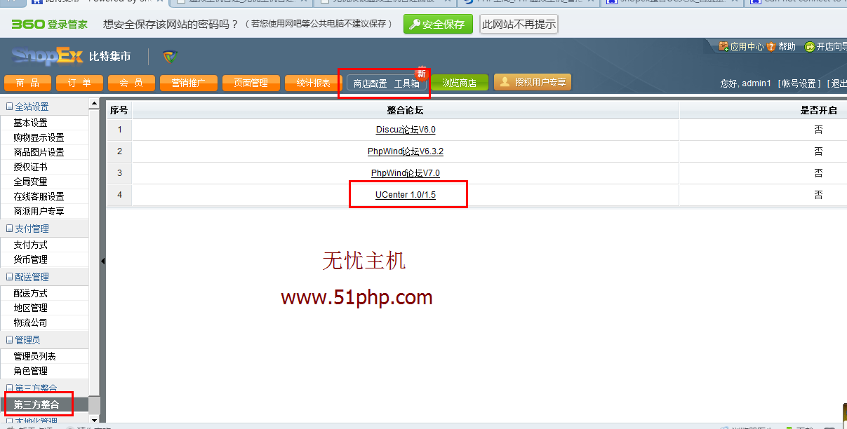 "s2 Shopex网站注册会员提示""Can not connect to foreign DB server"""
