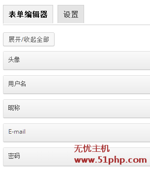 wp24 wordpress表单插件WP User Frontend Prowwp