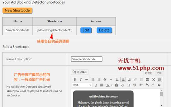 w12 WordPress防广告拦截插件Ad Blocking Detectorw