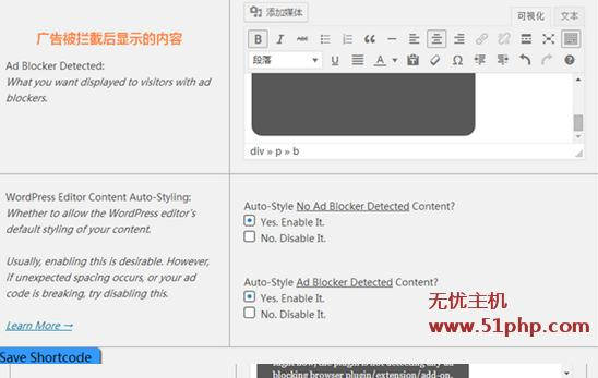 w2 WordPress防广告拦截插件Ad Blocking Detectorw