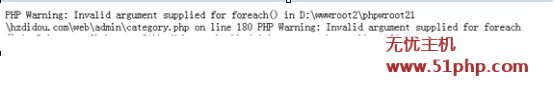 "ec1 ecshop后台编辑分类出现""php warning Invalid argument supplied for foreach() in xxx"""