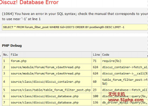 dz 11 11 4 300x215 Discuz! Database Error之forum filter post 表limit  1错误的解决方法
