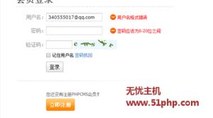 phpcms 11 26 1 300x167 PHPCMS利用Email为用户名登陆帐户