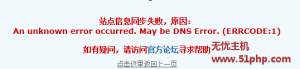 dz 3 12 1 300x69 云平台遇到:An unknown error occurred. May be DNS Error. 提示解决教程