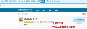 dz 5 15 2 300x100 Discuz教程:程序升级后出现mobile wsq threadlist doesnt exist