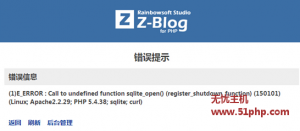 zblog 2015 7 16 1 300x131 Zblog迁移报错:E ERROR:Call to undefind funtion sqlite open()