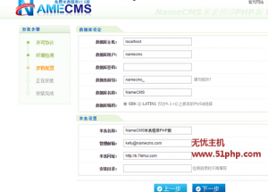 NameCms(米表)程序安装