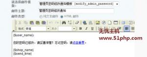 ec 2015 11 26 1 300x117 如何使ecshop后台管理员修改密码时自动邮件提醒