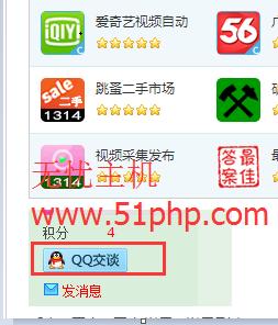1 discuz教程怎样删除会员资料下的QQ交谈图标