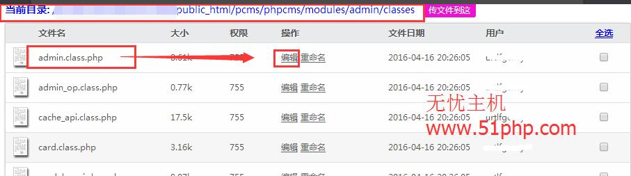 46 phpcms v9修改首页代码覆盖上传后提示No permission resources