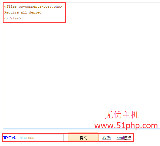 320 wordpress如何禁止访问wp comments post.php