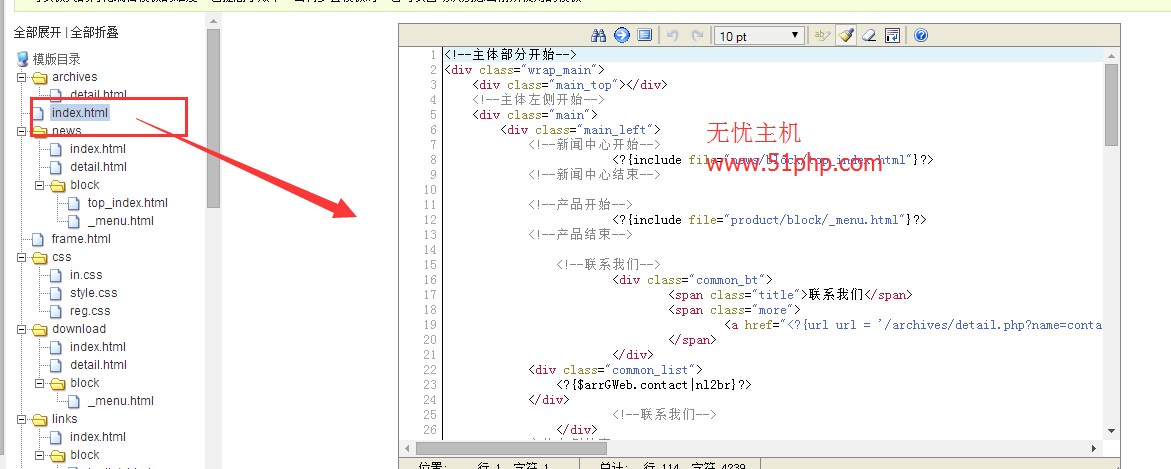 25 biweb后台功能之模板编辑功能介绍