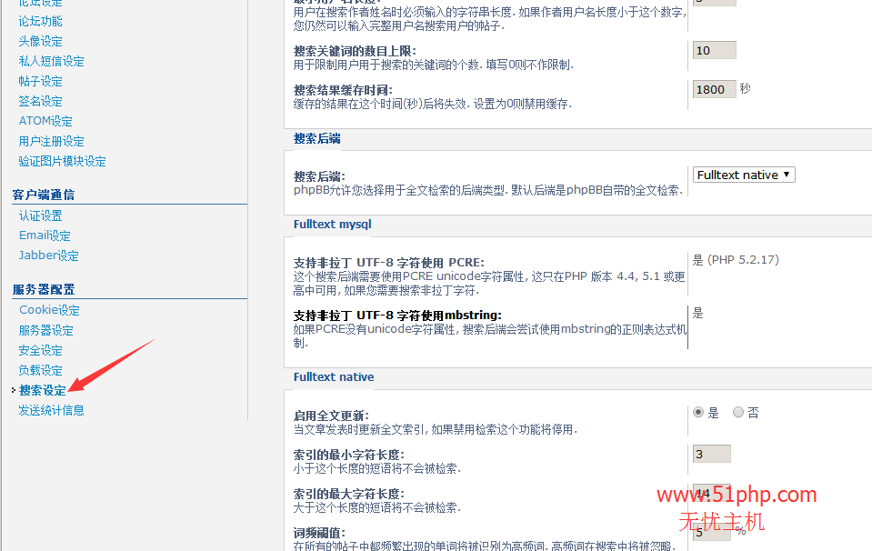 11 phpbb后台功能介绍  搜索设定