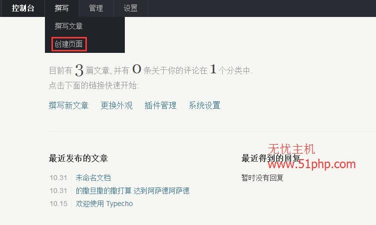 19 Typecho博客系统后台功能之创建页面介绍