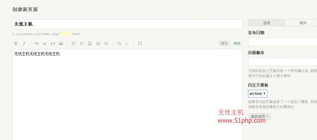 28 1024x455 Typecho博客系统后台功能之创建页面介绍