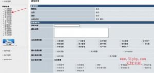 124 300x142 XOOPS系统后台介绍  群组管理